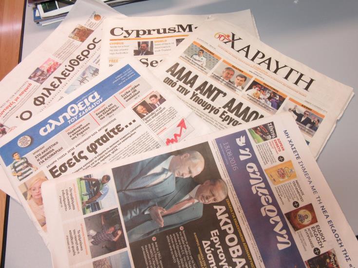 Κυπριακές εφημερίδες. Φωτογραφία ΚΥΠΡΙΑΚΟ ΠΡΑΚΤΟΡΕΙΟ