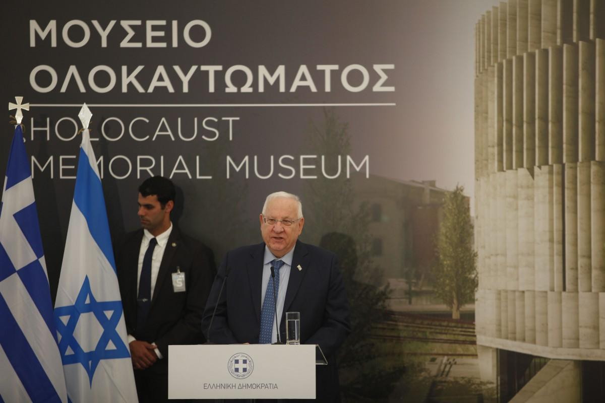 Μουσείο μνήμης και μαρτυρίας αυτό του Ολοκαυτώματος, λέει ο Ισραηλινός πρόεδρος Ρίβλιν   Hellasjournal.com