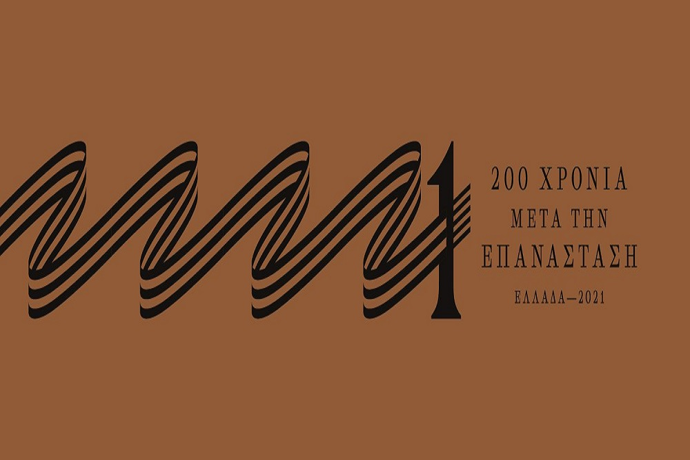 """Το σήμα της επιτροπής """"Ελλάδα 2021"""" παρουσίασε η Γιάννα ..."""