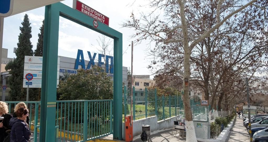 File Photo: Νοσοκομείο ΑΧΕΠΑ ΑΠΕ-ΜΠΕ / ΝΙΚΟΣ ΑΡΒΑΝΙΤΙΔΗΣ